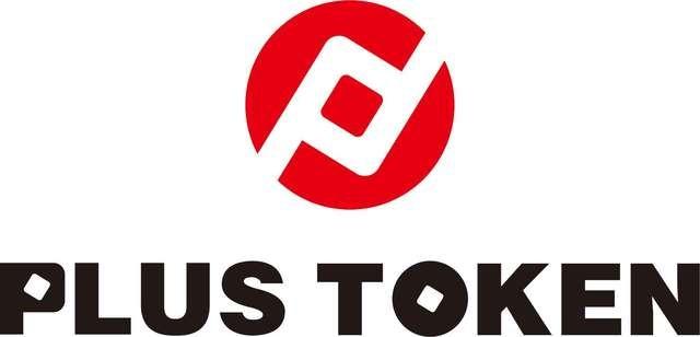 Plus Token唯一的真实情况